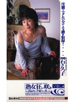 熟女狂い咲き 高級山の手婦人の宴 vol.4 ダウンロード