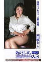 熟女狂い咲き 高級山の手婦人の宴 vol.5 ダウンロード