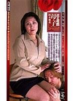 近親遊戯 母と子 (13) 柏木亜希 ダウンロード