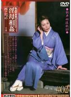 新近親遊戯 淫母相姦 (2) 西本かつの ダウンロード