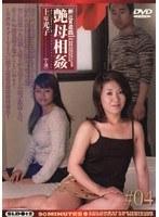 新近親遊戯 艶母相姦 (4) 上原光子 ダウンロード