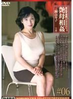 新近親遊戯 艶母相姦 (6) ダウンロード