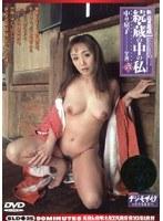 新近親遊戯 続・蔵の中の私 <六> 中村京子 ダウンロード