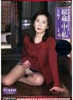 新近親遊戯 続・蔵の中の私 <九> 長瀬優子