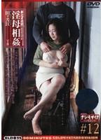 新近親遊戯 淫母相姦 12 田中芳江 ダウンロード