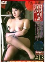 新近親遊戯 淫母相姦 (13) 久米かおる ダウンロード