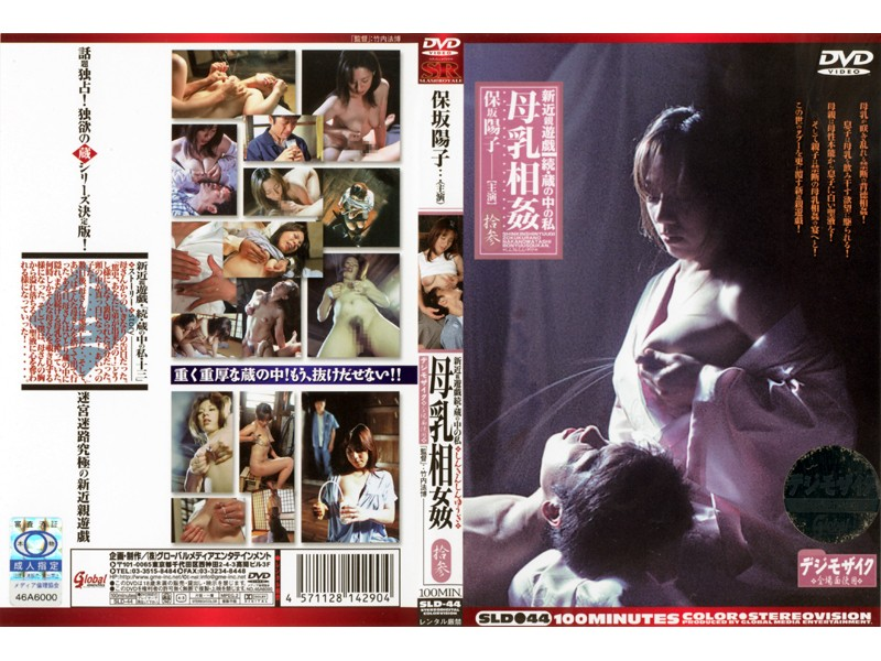 新近親遊戯 続・蔵の中の私 拾参 母乳相姦
