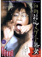 知的淫乱メガネ熟女 インテリ眼鏡熟女10人淫乱SEXベストセレクション ダウンロード