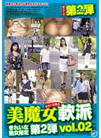 美魔女軟派 vol.02 ダウンロード