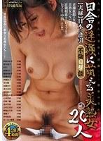 実録 日本の逢引 田舎の逢瀬に萌える美熟女20人 不倫目撃談 ダウンロード