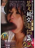 獣に汚される恐怖と愉悦 黒人婦女暴行集 20人 ダウンロード