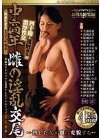 中高年雌の淫乱交尾 四十路〜還暦熟女の濃厚性交 激しすぎる熟年性交4時間20人 ダウンロード