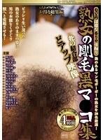 匂い立つ淫靡な香りや舌触り 熟女の剛毛黒マ●コ集 牝の結合部どアップ映像 ダウンロード