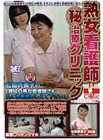 熟女看護師(秘)治療クリニック 松岡貴美子 ダウンロード