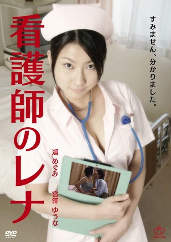ピンク映画 ch、Vシネマ、ドラマ、看護婦・ナース 看護師のレナ