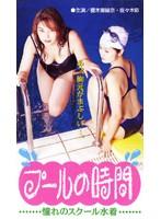 プールの時間……憧れのスクール水着……