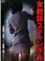 女教師スキャンダル 〜知られざる女教師のすべて〜