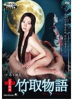 幻界エロス教典 竹取物語 Moon Princess