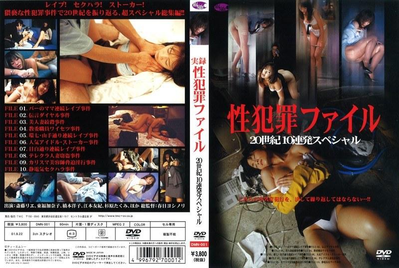 ピンク映画 ch、職業色々、強姦、辱め、Vシネマ 実録性犯罪ファイル 20世紀10連発スペシャル