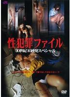 実録性犯罪ファイル 20世紀10連発スペシャル