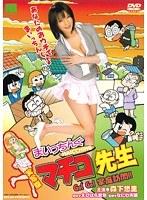 実写版 まいっちんぐマチコ先生 Go!Go!家庭訪問!!