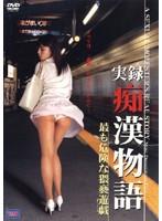 藤彩香 実録 痴漢物語 最も危険な猥褻遊戯