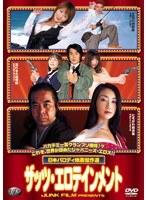 日本パロディ映画傑作選 ザッツ・エロテインメント