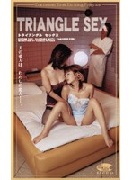 小泉さき TRIANGLE SEX