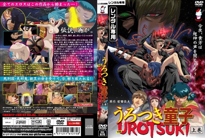 うろつき童子 ―The UROTSUKI― 上巻 パッケージ写真