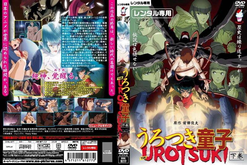 うろつき童子 ―The UROTSUKI― 下巻 パッケージ写真