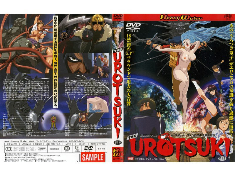 アダルトアニメチャンネル、触手、辱め THE UROTSUKI 第1章