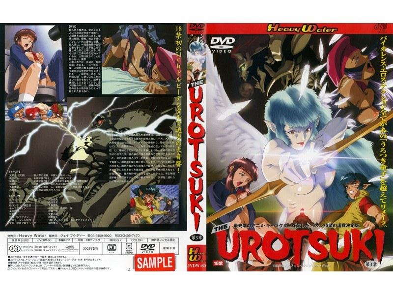 アダルトアニメチャンネル、監禁、辱め THE UROTSUKI 第3章