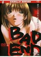 BAD END 後編