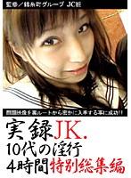 実録 JK.10代の淫行 4時間特別総集編 ダウンロード