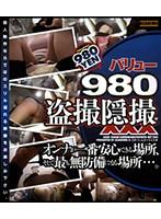 盗撮隠撮XXX ダウンロード