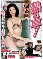 熟れ専! Vol.7 本気でハマる!美味しい熟女