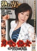 熟れ専! Vol.18 男喰い熟女 四十路の本能 ダウンロード