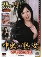 熟れ専! Vol.22 中出○熟女 四十路の本能 ダウンロード