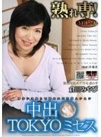 熟れ専! Vol.24 中出○TOKYOミセス
