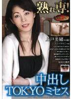 熟れ専! Vol.26 中出しTOKYOミセス ダウンロード