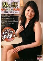 熟れ専! Vol.27 東京マダム中出し 朝霧小絵子 ダウンロード
