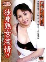 中出しオールドミス 独身熟女の深情け 島田亜希子 ダウンロード