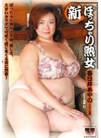 新 ぽっちゃり熟女 春日井あやの 三十七歳 ダウンロード