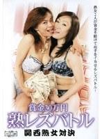 賞金30万円 熟レズバトル 関西熟女対決 ダウンロード