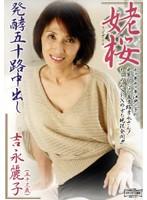 姥桜 発酵五十路中出し 吉永麗子 ダウンロード