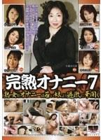 完熟オナニー 7 熟女のオナニーは若い娘より過激に華開く ダウンロード