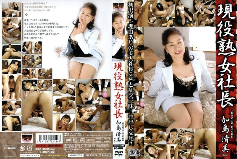 現役熟女社長 加島清美のエロ画像