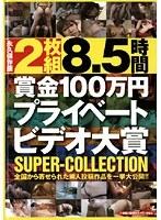 8.5時間 賞金100万円プライベートビデオ大賞 SUPER-COLLECTION ダウンロード