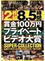 8.5時間 賞金100万円プライベート...