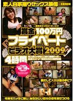 賞金100万円 プライベートビデオ大賞2009 4時間 ダウンロード